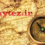 لیست مجلات علمی و پژوهشی رشته تاریخ | فهرست مجلات علمی و ترویجی رشته تاریخ