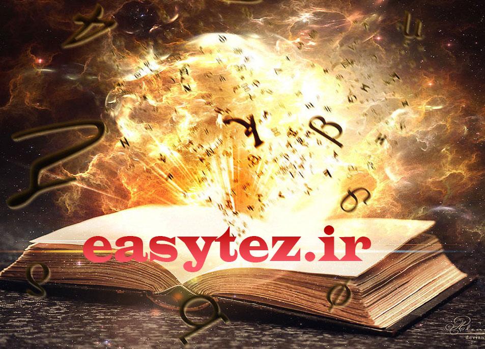 مجلات علمی و پژوهشی رشته قرآن و حديث | مجلات علمی و ترویجی قرآن و حديث