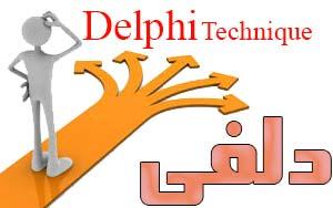 Delphi - روش تحقیق دلفی چیست