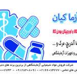 نمایندگی شرکتmerckآلمان در ایران | فروش مواد شیمیایی آزمایشگاهی مرک آلمان
