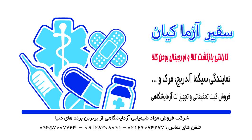 نمایندگی شرکت merck آلمان در ایران | فروش مواد شیمیایی آزمایشگاهی مرک آلمان